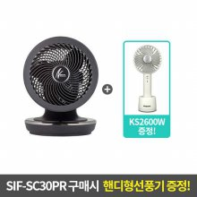 [핸디형선풍기 증정] SIF-SC30PR 전자식 써큘레이터 + SIF-KS2600W