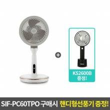 [핸디형선풍기 증정] SIF-PC60TPO 전자식 스탠드형 써큘레이터(DC) + SIF-KS2600B