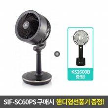[핸디형선풍기 증정] SIF-SC60PS 스탠드형 전자식 에어써큘레이터 + SIF-KS2600B