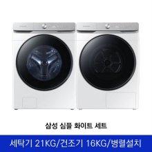 그랑데 AI 드럼 세탁기(21kg)+건조기(16kg) 세트 WF21T6500KW+DV16T8740BW (화이트)