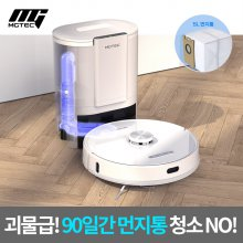 진공 물걸레 로봇 청소기 트윈보스 S9 PRO 마스터 (LDS센서)