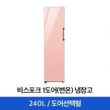 [개별구매X 구매시취소] 비스포크 1도어 냉장고 240L / RZ24A5600AP