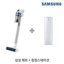 제트2.0 무선청소기 VS15R8543Q4CW 청정스테이션