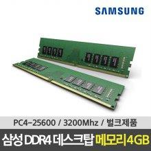 삼성 DDR4 25600 RAM 4GB 데스크탑 3200Mhz PC메모리
