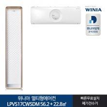 멀티형에어컨 LPVS17CWSDM (56.2㎡/22.8㎡) [전국기본설치무료]