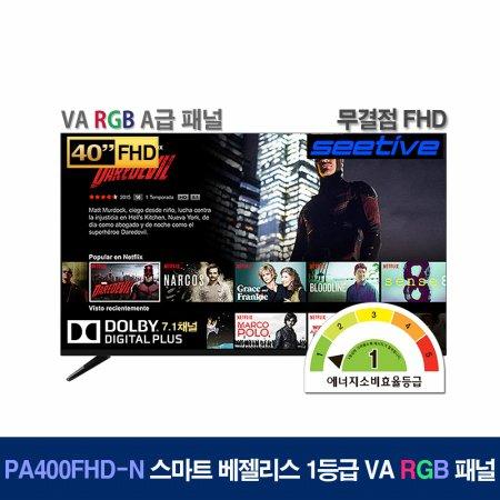 101.6cm FHD 스마트 TV PA400FHD-N (이젤스탠드3 화이트 기사설치, 지방)