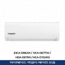 정속형 벽걸이에어컨 HDA-E06JW (18.7㎡) [전국기본설치무료]