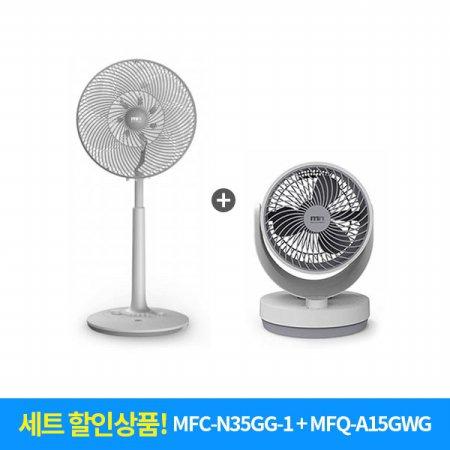 [SET상품] 엠엔 선풍기+서큘레이터  MFC-N35GG-1+MFQ-A15GWG