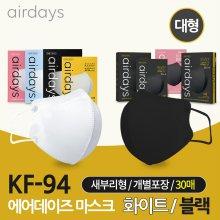 에어데이즈 KF94 블랙 화이트 새부리 마스크 대형 30매