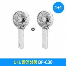 [SET상품] (1+1) 아이리버 스톰 시즌3 휴대용 선풍기  BF-C30
