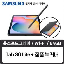 [한정판매] 갤럭시 탭S6 라이트 Wi-Fi 64GB 옥스포드그레이+정품 북커버 케이스 그레이