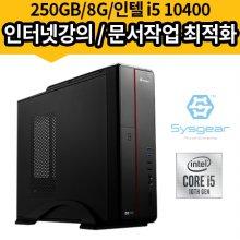 SLIM14 인텔 i5 10400/8GB/250GB(슬림,인터넷강의,홈&오피스)