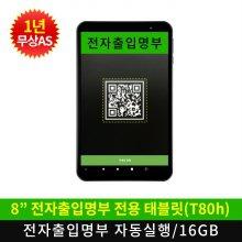 태클라스트코리아 T80h 16GB(블랙) 전자출입명부 전용