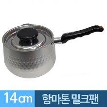 함마톤 알루미늄 해머톤 뚜껑 밀크팬 14cm